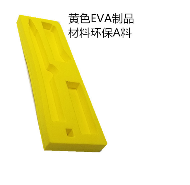 黄色EVA内衬制品